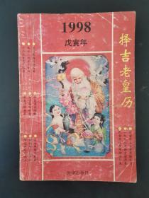 1998戊寅年择吉老皇历