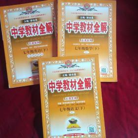 中学教材全解 天津专用 七年级 英语  数学  语文 下册 (三本合售)