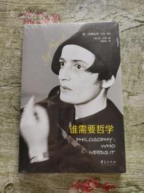 安·兰德丛书:谁需要哲学【全新未拆封】