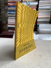谈天说地话数学(仅印2000册)