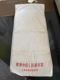 文革时期毛巾一条 敬赠中国人民解放军 上海市革命委员会 应该是对越自卫反击战时赠送的!孤品非常少见