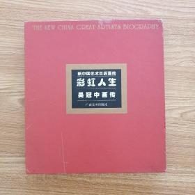彩虹人生——吴冠中画传