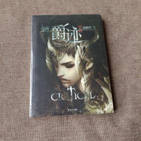临界·爵迹 Ⅱ(平未翻阅)