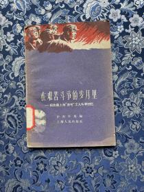 """在艰苦斗争的岁月里---解放前上海""""法电""""工人斗争回忆"""
