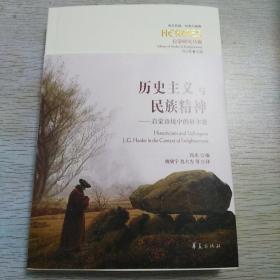 历史主义与民族精神(冯庆编)