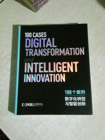 数字化转型与智能创新 100个案例