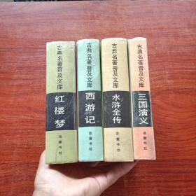 古典名著普及文库(四大名著)《红楼梦、西游记、三国演义、水浒全传》精装