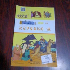 漫画历史故事丛书:决定华夏命运的一战
