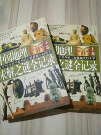 中国地理未解之谜全记录:最新图文版,上下册