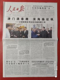 人民日报2011年5月2日。在天津考察(4版全)