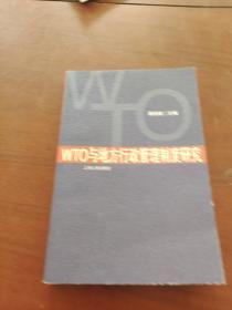 WTO与地方行政管理制度研究