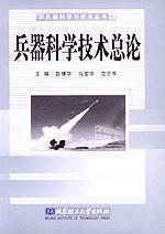 兵器科学技术总论❤ 田棣华,马宝华,范宁军  主编 北京理工大学出版社9787564000462✔正版全新图书籍Book❤
