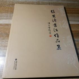 张英涛书法作品集