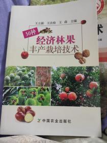 50种经济林果丰产栽培技术