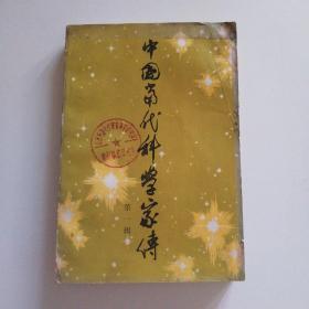 中国当代科学家传   第一辑   (馆藏   1983年一版一印)