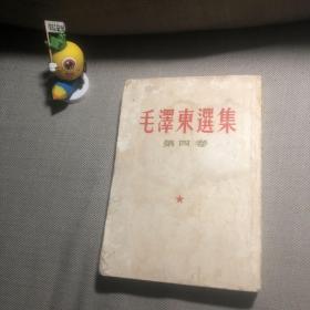 毛泽东选集 第四卷 繁体竖版 一版一印