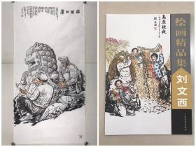 刘文西作品一幅,配出版物画册, 尺寸136x68cm