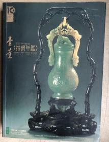 古董拍卖年鉴(2004.1.1---2004. 12.31)(为免争议,品相和书况均以图片为准,)