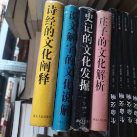中国文化的人类学破译:庄子的文化解析(前古典与后现代的视界融合)、史记的文化发掘(中国早期史学的人类学探索)、诗经的文化阐释(中国诗歌的发生研究)、说文解字的文化说解【四本一套合售】
