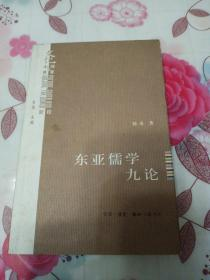 东亚儒学九论