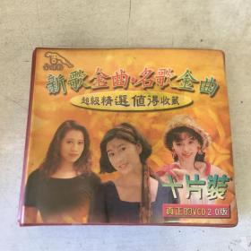 金碟豹十片装VCD2.0版:新歌金曲--名歌金曲--超级精选值得收藏