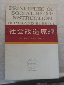 社会改造原理【西方学术译丛】1987年印