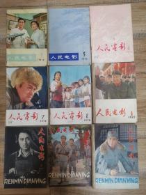"""人民电影:1976年2.5-8。1977年(1.""""2.3""""合刊4合订本)7.8.(9-12合订本)。1978年:(1.""""2.3合刊""""4合订本)6.7.9.""""10.11合刊""""12。"""