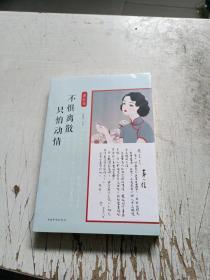 不惧离散,只怕动情:萧红传【未拆封】