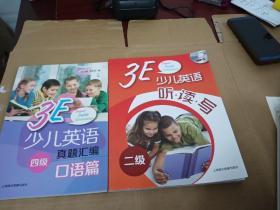 3E 少儿英语真题汇编 口语篇 四级 (附光盘)十3E少儿英语 听•读•写,二级(无光盘),共两册合售