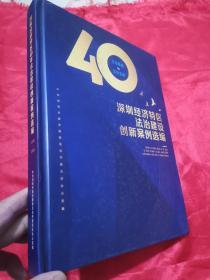 深圳经济特区40年法治建设创新案例选编  (大16开,精装)