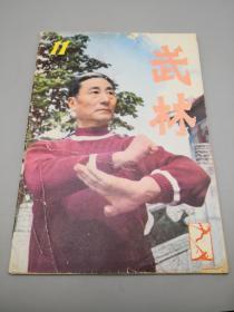 武林1982年11 总第14