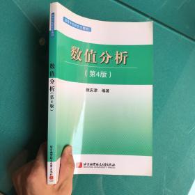 高等学校研究生教材:数值分析(第4版)