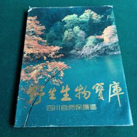 野生生物宝库:四川自然保护区:[摄影集]