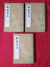 乐府诗集(存二、三、四册)
