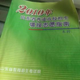 2010年山东省普通高校招生填报志愿指南,本科