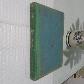 学习 1949/1950 第一卷(1-6)合订本(创刊号)