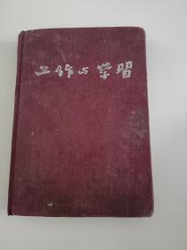 50年代工作與學習筆記本《記錄輔導報告》