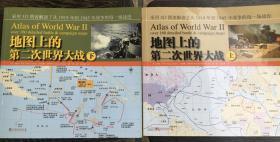 地图上的第二次世界大战 上下