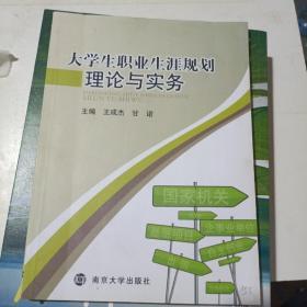 大学生职业生涯规划理论与实务