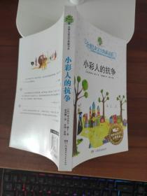 小彩人的抗争:全球儿童文学典藏书系