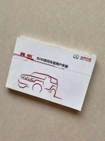 北京BJ40系列车型用户手册