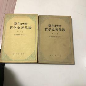 费尔巴哈哲学史著作选(第一卷、第二卷)合售