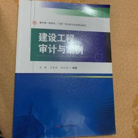 建设工程审计与案例