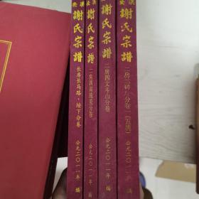 安溪厚安谢氏宗谱,长房,二房,四册