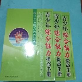 青少年综合能力提高手册;独立生活、自救自护、为人处事(三本合售)