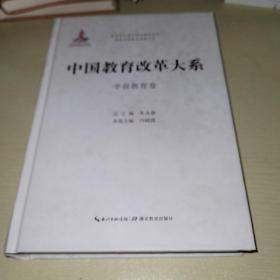 中国教育改革大系学前教育卷