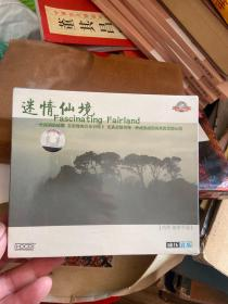 CD 迷情仙境(全新未开封)