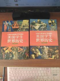 美国学生世界历史(上下册)英汉双语版