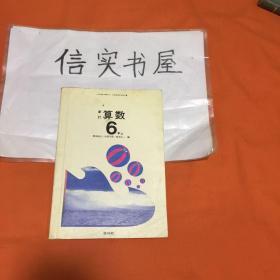 日文原版;6年上 .新订算数