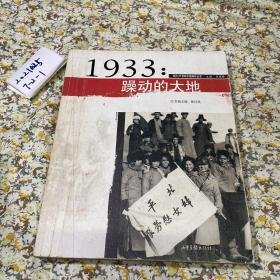 1933年:躁动的大地:图片20世纪中国编年丛书(开本185×230毫米)